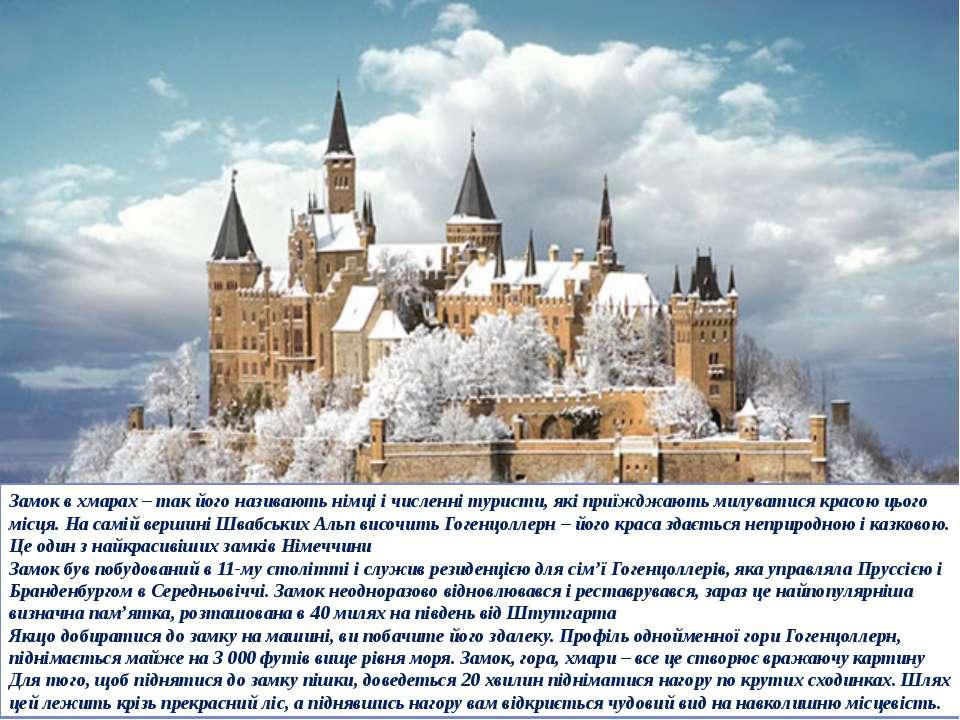 Замок в хмарах – так його називають німці і численні туристи, які приїжджають...