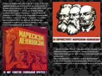 Інтерес до марксизму в Росії зріс в 70-х рр.. У 80-х рр.. зявилися нелегальні...