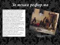Відповідно до цієї реформи у губерніях і повітах створювалися виборні (на три...