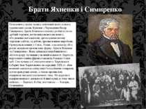 Показовим у цьому плані є життєвий шлях кількох українських селян. Кріпаки з ...
