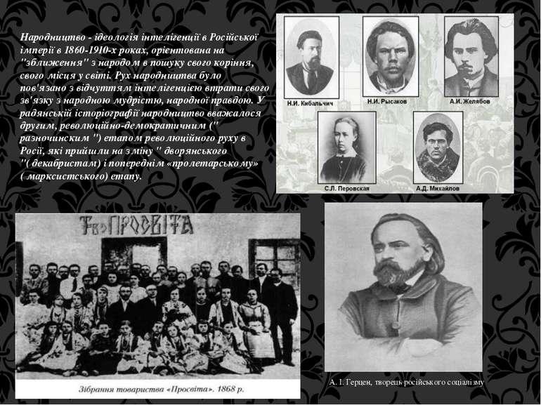 Народництво - ідеологія інтелігенції в Російської імперії в 1860-1910-х роках...