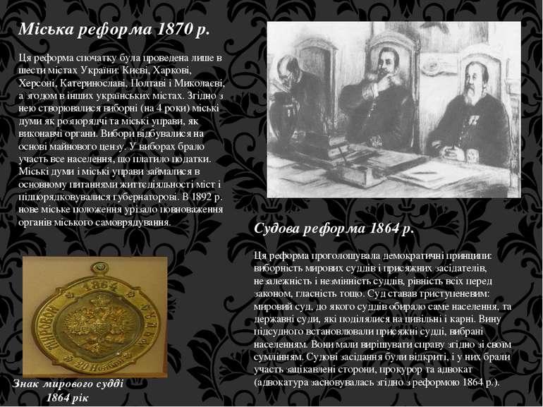 Міська реформа 1870 р. Ця реформа спочатку була проведена лише в шести містах...