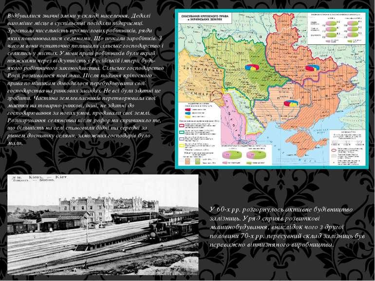 У 60-х pp. розгорнулось активне будівництво залізниць. Уряд сприяв розвиткові...