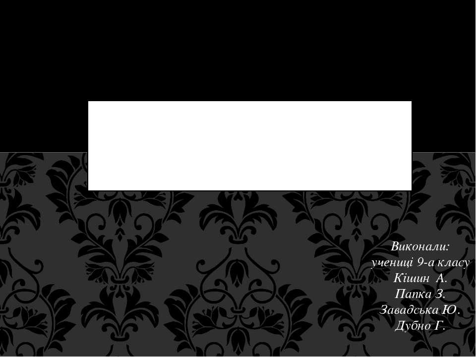 Модернізація Російської імперії Виконали: учениці 9-а класу Кішин А. Папка З....