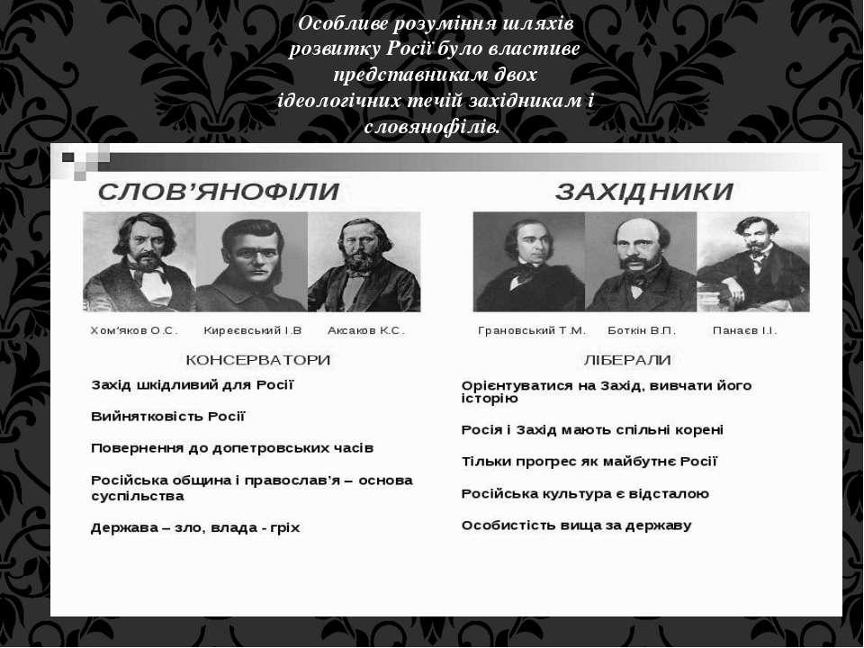Особливе розуміння шляхів розвитку Росії було властиве представникам двох іде...