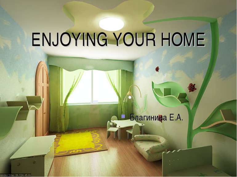 ENJOYING YOUR HOME Благинина Е.А.