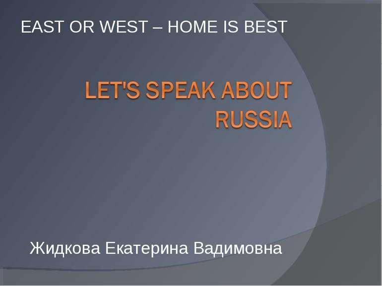 EAST OR WEST – HOME IS BEST Жидкова Екатерина Вадимовна