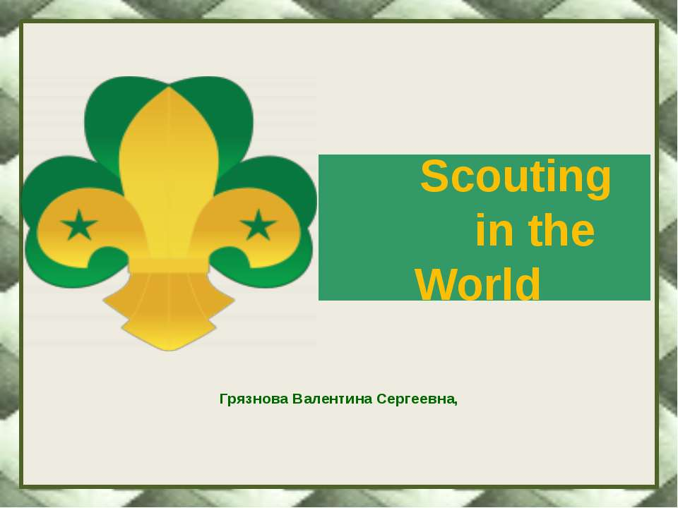Грязнова Валентина Сергеевна, Scouting in the World
