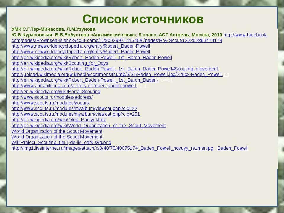 http://www.lenagold.ru/fon/ori/nebo/zel/19.html - - фон 1 слайда http://exter...