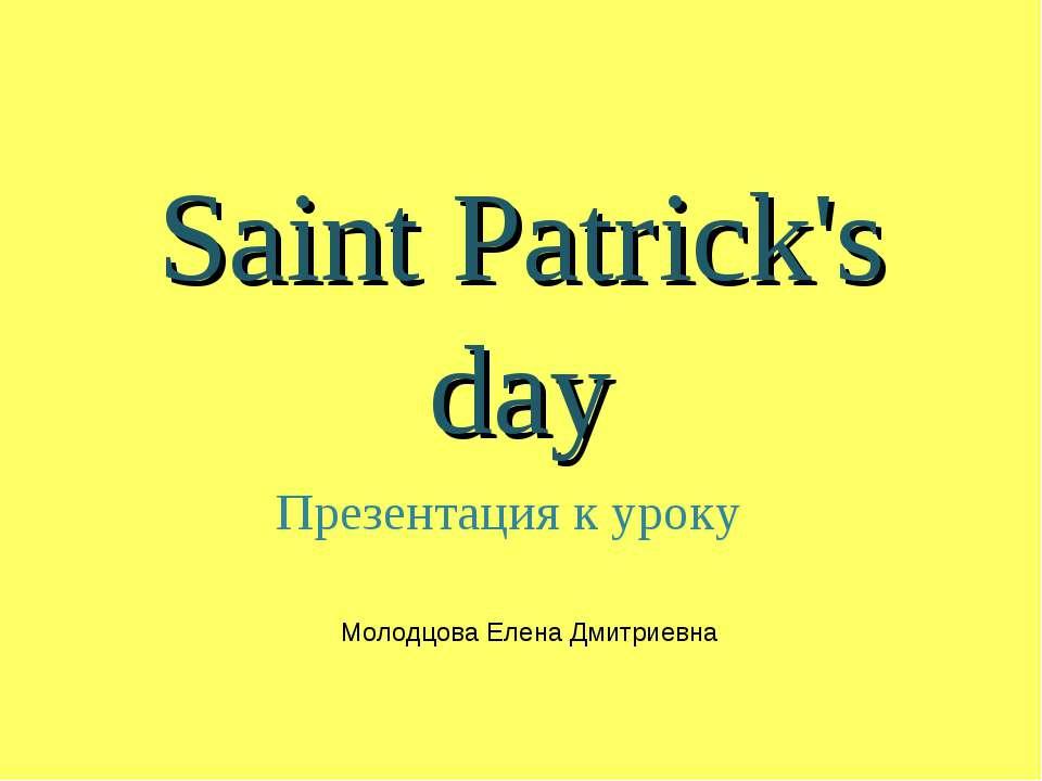 Saint Patrick's day Презентация к уроку Молодцова Елена Дмитриевна