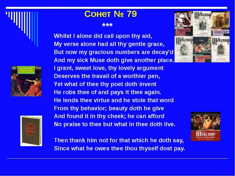 Сонет № 79 *** Whilst I alone did call upon thy aid, My verse alone had all t...