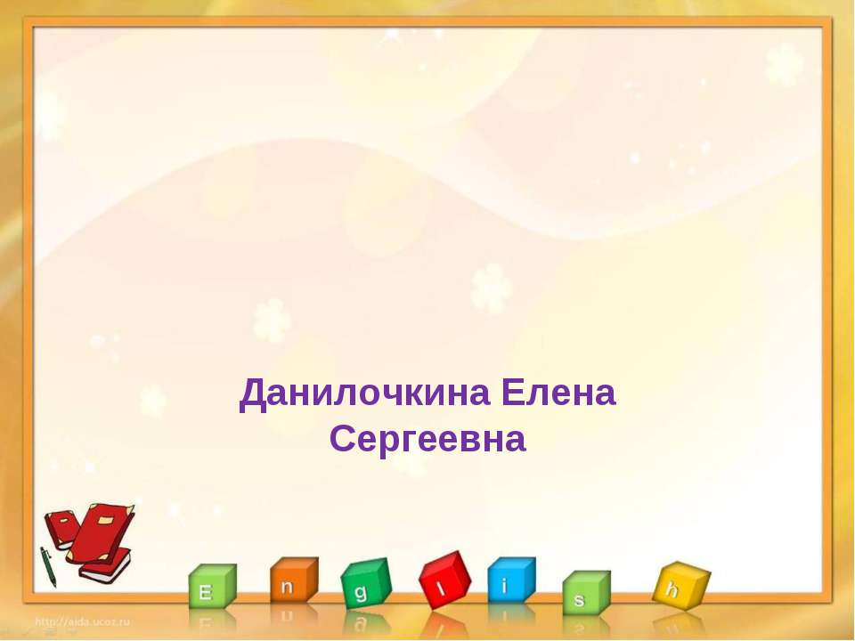 Данилочкина Елена Сергеевна