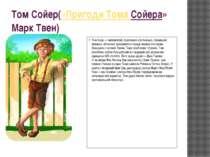 Том Сойер(«Пригоди Тома Сойера» Марк Твен) Том Соєр— заповзятий, грайливий х...