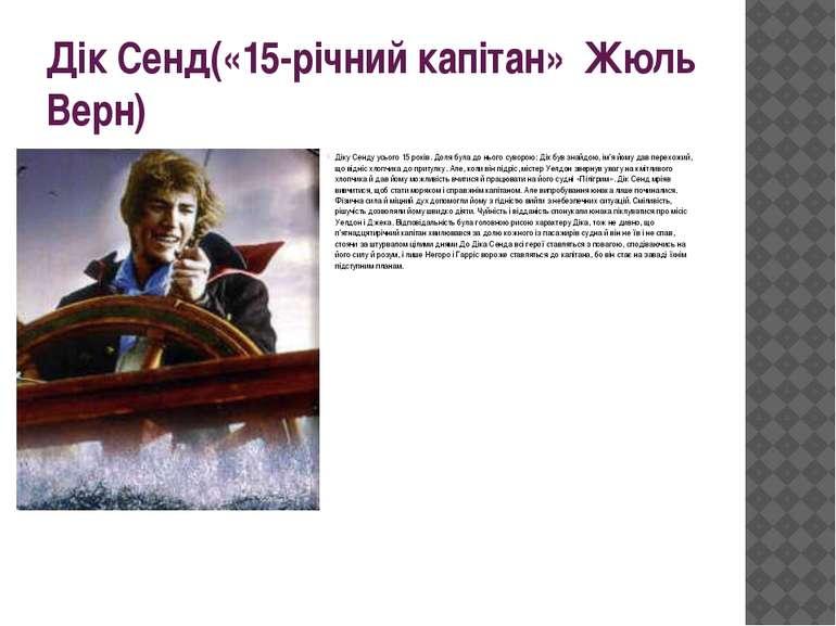 Дік Сенд(«15-річний капітан» Жюль Верн) Діку Сенду усього 15 років. Доля бул...