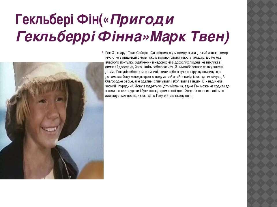 Гекльбері Фін(«Пригоди Гекльберрі Фінна»Марк Твен) Гек Фінн-друг Тома Сойера....