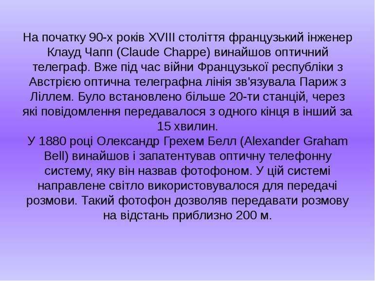 На початку 90-х років XVIII століття французький інженер Клауд Чапп (Claude C...
