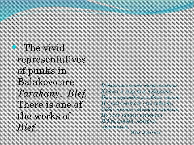 The vivid representatives of punks in Balakovo are Tarakany, Blef. There is o...
