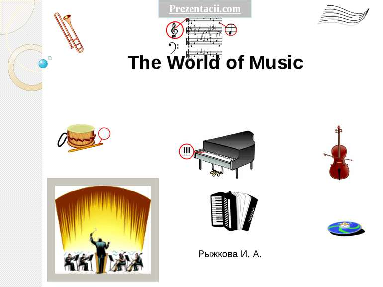 The World of Music Рыжкова И. А. Prezentacii.com