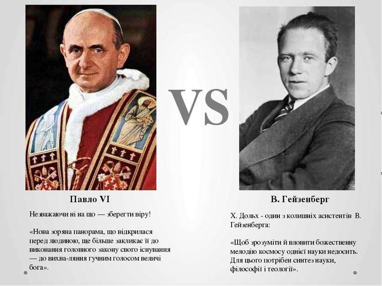 VS Павло VI В. Гейзенберг Незважаючи ні на що — зберегти віру! «Нова зоряна п...