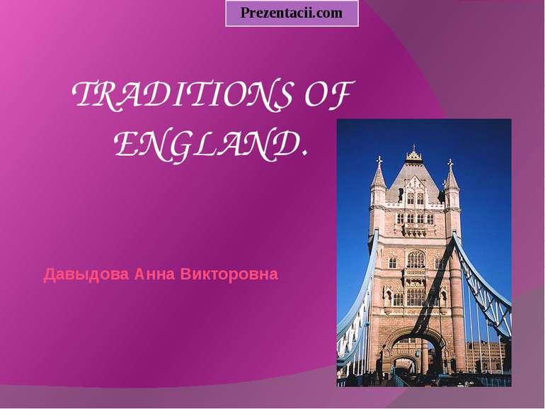 Давыдова Анна Викторовна TRADITIONS OF ENGLAND. Prezentacii.com