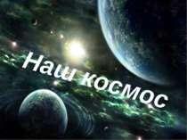 Наш космос Наш космос