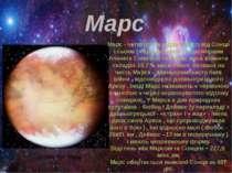 Сатурн Сатурн - шоста планета від Сонця і друга за розмірами планета в Сонячн...