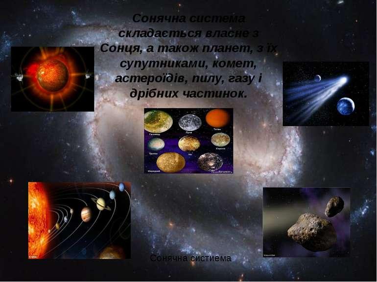 Сонячна система складається власне з Сонця, а також планет, з їх супутниками,...
