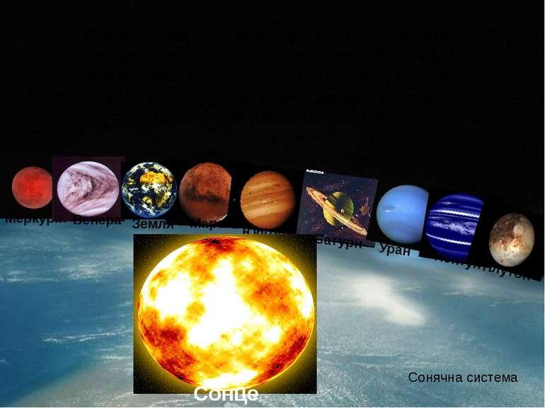 В астрономії ми враховуємо 10 небесних тіл. Це Сонце, Місяць і 9 планет: Мерк...