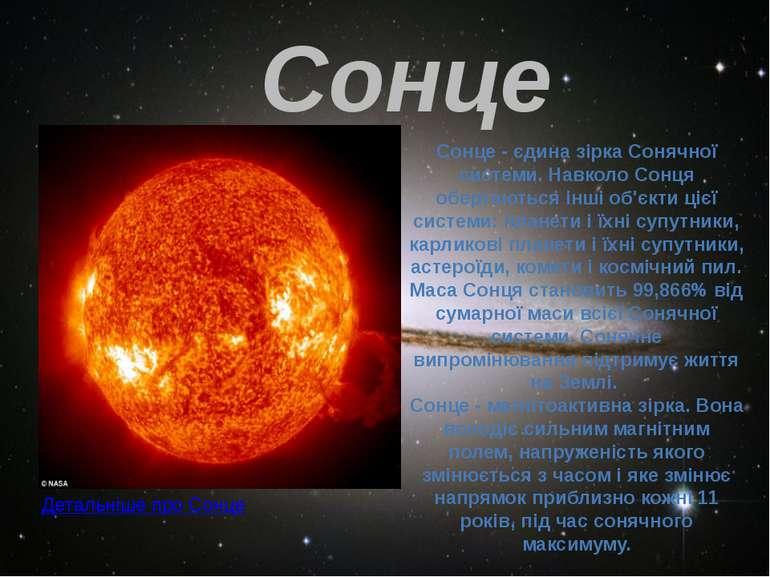 Марс Марс - четверта за віддаленості від Сонця і сьома ( передостання ) за ро...