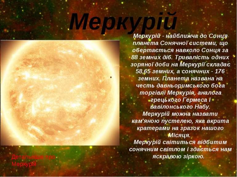 Меркурій Меркурій - найближча до Сонця планета Сонячної системи, що обертаєть...