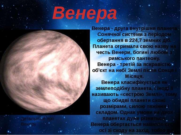 Земля Земля – третя від Сонця планета Сонячної системи , найбільша по діаметр...