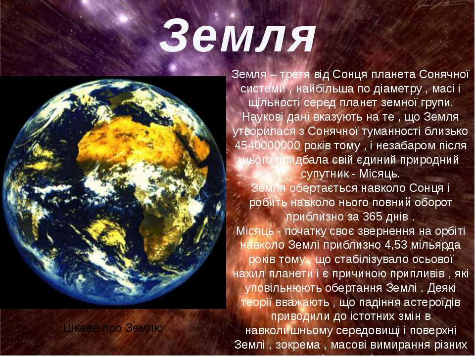 Юпітер Юпітер - п'ята планета від Сонця, найбільша в Сонячній системі. Поряд ...
