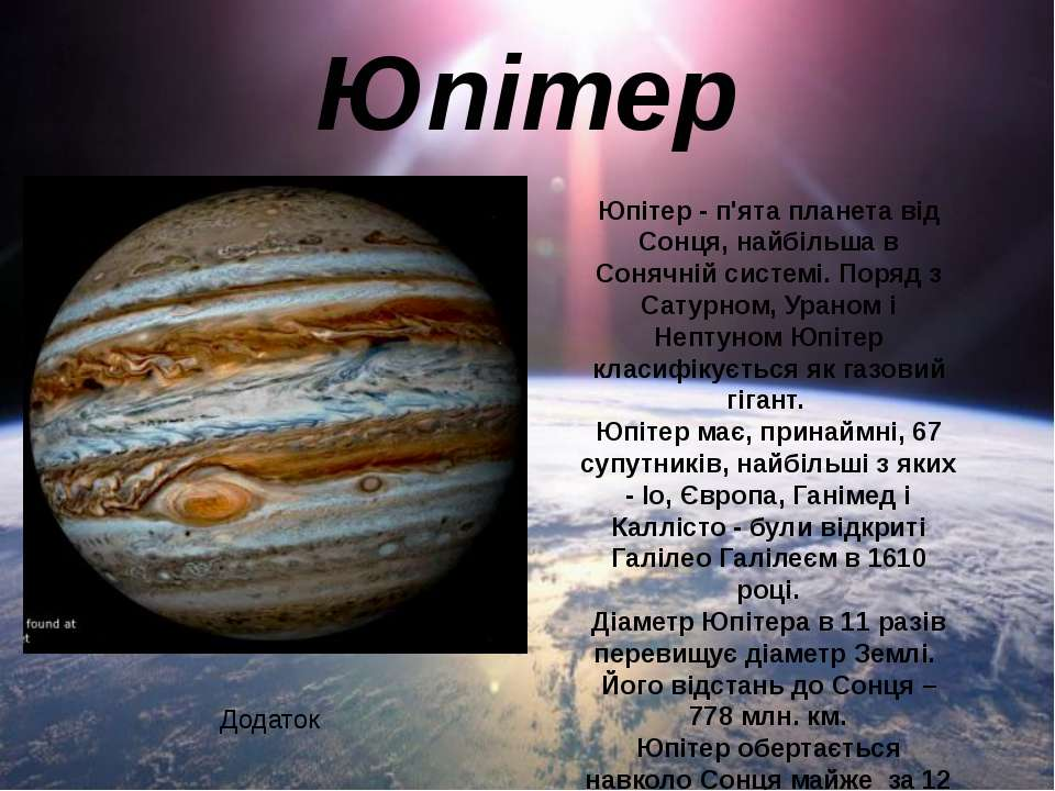 Уран, Нептун, Плутон Уран - сьома за віддаленості від Сонця, третя по діаметр...
