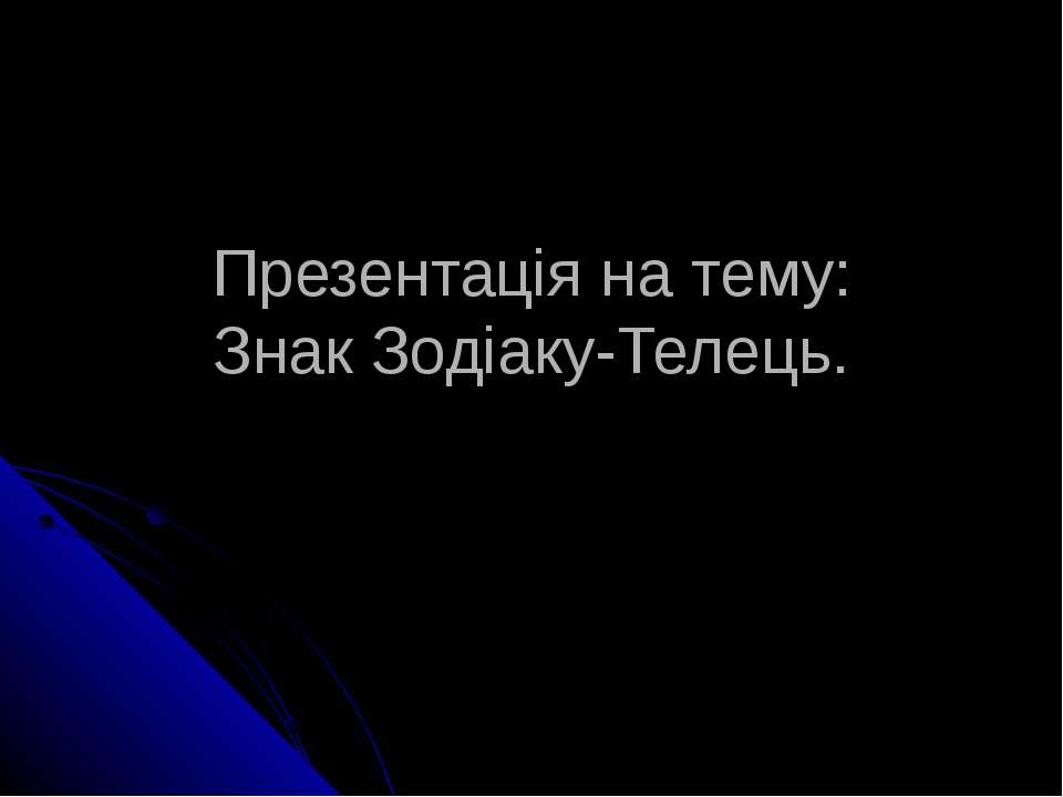 Презентація на тему: Знак Зодіаку-Телець.