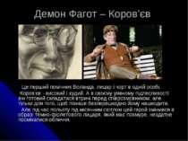Демон Фагот – Коров'єв Це перший помічник Воланда, лицар і чорт в одній особі...