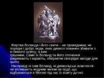 Жертви Воланда і його свити – не праведники, не порядні і добрі люди, яких ди...