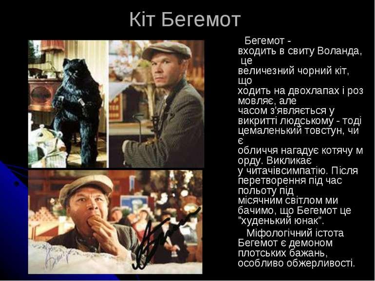 Кіт Бегемот Бегемот- входитьвсвитуВоланда,це величезнийчорнийкіт, що х...