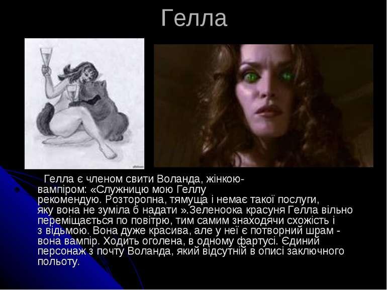 Гелла Геллає членомсвитиВоланда,жінкою-вампіром:«СлужницюмоюГеллу реко...