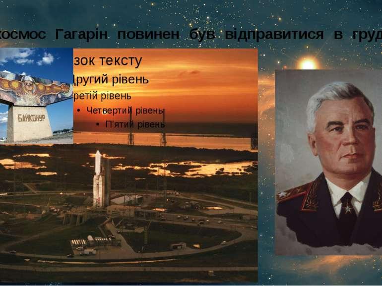 У космос Гагарін повинен був відправитися в грудні