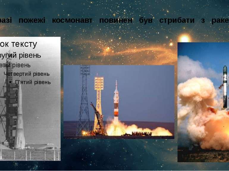 У разі пожежі космонавт повинен був стрибати з ракети