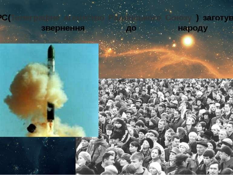 ТАРС(Телеграфне агентство Радянського Союзу ) заготували три звернення до народу