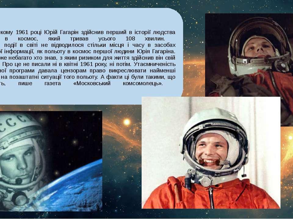 У далекому 1961 році Юрій Гагарін здійснив перший в історії людства політ в к...