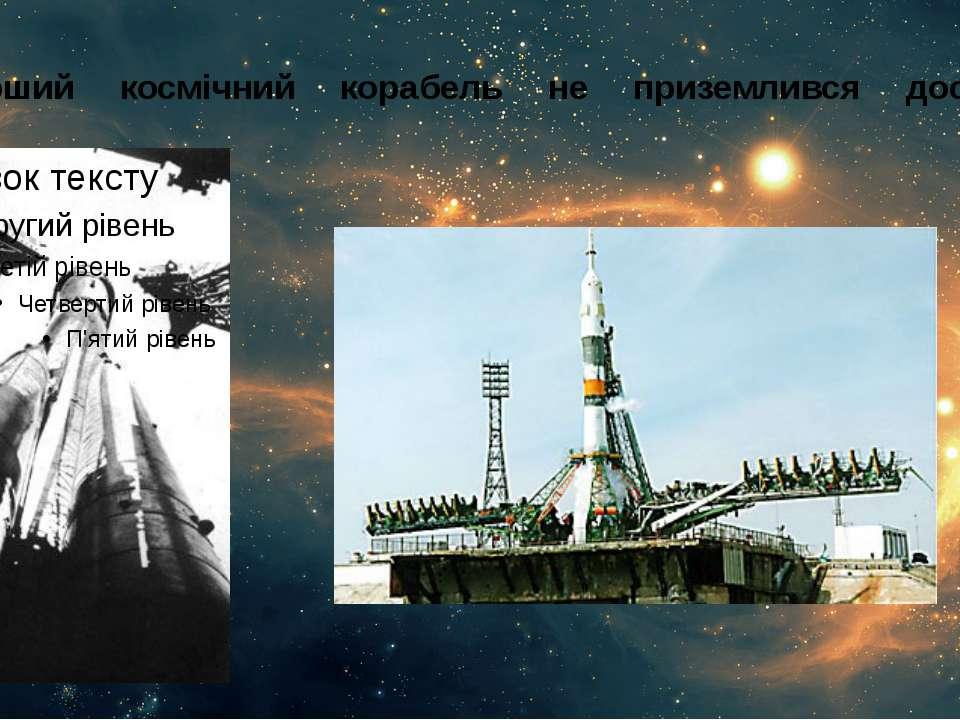 Перший космічний корабель не приземлився досі