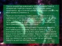 Історія Плутон вперше був виявлений в 1930 р Клайдом Томбо в обсерваторії Лоу...