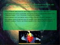 Щоб об'єкт Сонячної системи вважався планетою, він повинен відповідати чотирь...