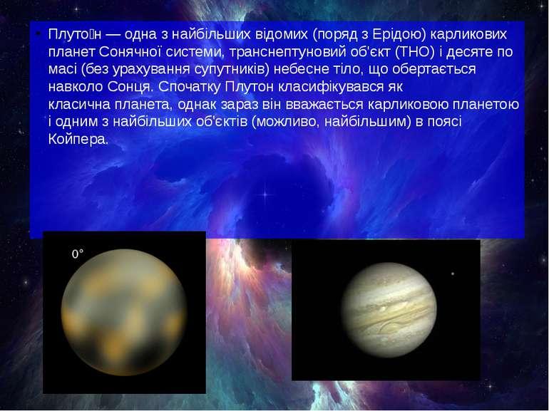 Плуто н— одна з найбільших відомих (поряд зЕрідою)карликових планетСонячн...