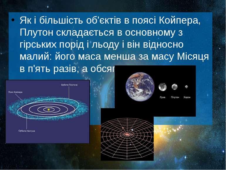 Як і більшість об'єктів в поясі Койпера, Плутон складається в основному з гір...