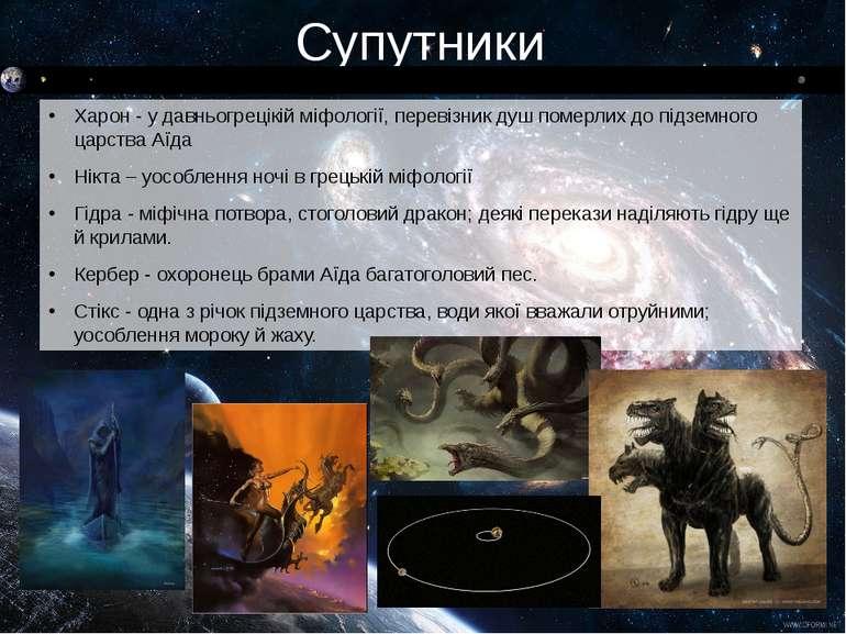 Супутники Харон - у давньогрецікій міфології, перевізник душ померлих до підз...