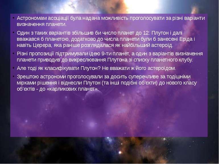 Астрономам асоціації була надана можливість проголосувати за різні варіанти в...
