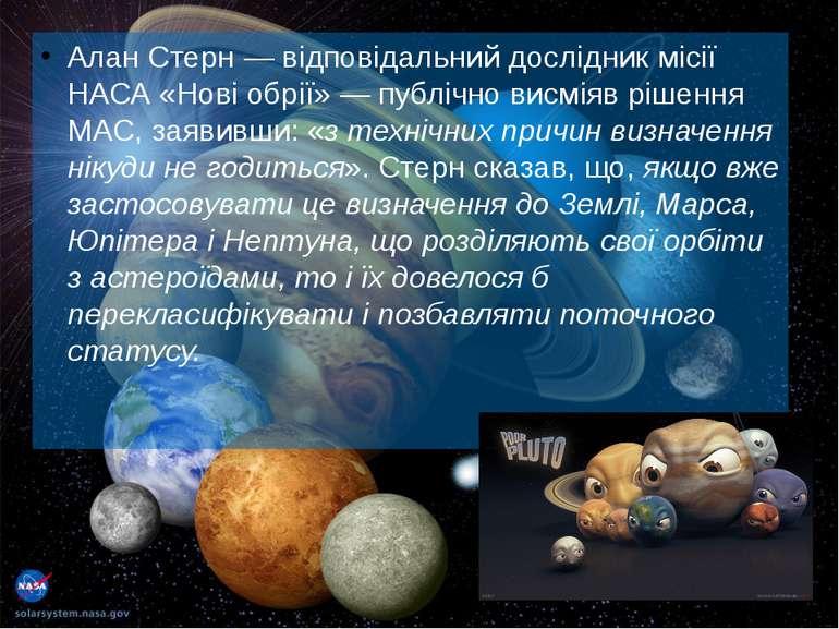 Алан Стерн— відповідальний дослідник місії НАСА «Нові обрії»— публічно висм...